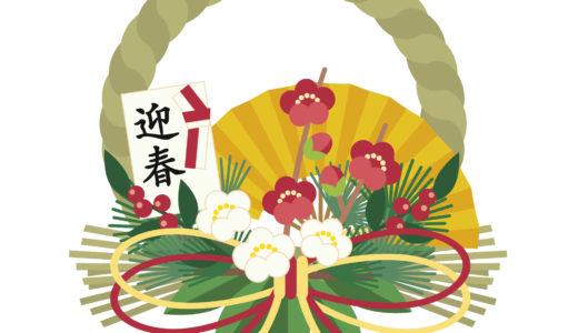 正月飾りとしめ縄の期間 門松の意味 処分は自宅でできる?