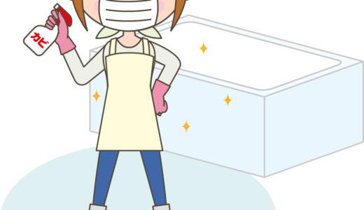 風呂のパッキンのカビをハイターで取ってみた!長年放置していたが。