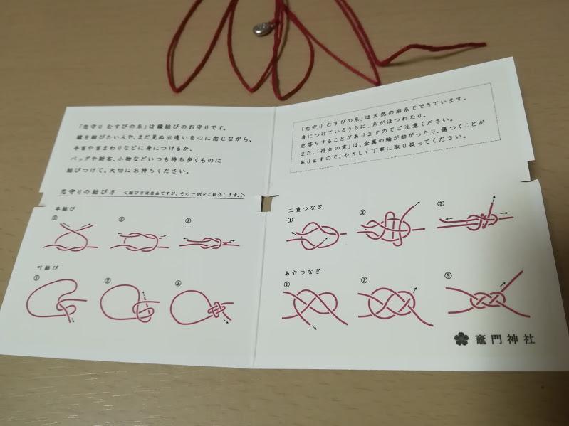 むすびの糸