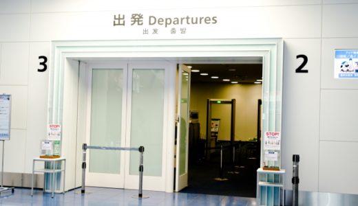 飛行機国内線手荷物検査や持ち込み禁止品と空港保安検査の金属探知機