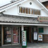 柳川観光案内所