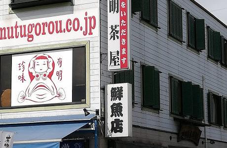 柳川の有明海珍味を福岡夜明茶屋で食した!ここでしか食べれないもの