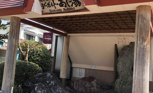 嬉野温泉シーボルトの湯の足湯と湯宿広場の足蒸し湯が無料!駐車場も無料だよ