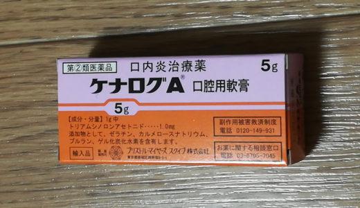 口内炎の痛みがひどいので軟膏ケナログを買ってきた!効き目は?!