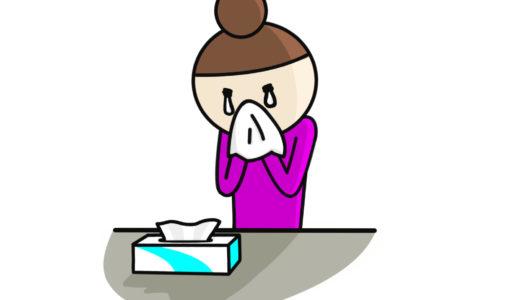 アレルギー性鼻炎と花粉症両方にれんこんが効果あり?今すぐスッキリしたい!