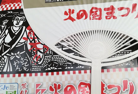 火の国祭りとは?!熊本県のイベントは暑い、いや熱い!