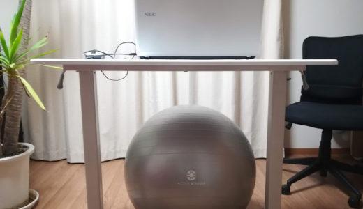 バランスボールをパソコンの椅子代わりに使う!座り方と座る時間